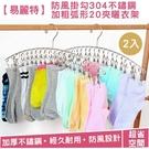 【易麗特】防風掛勾304不鏽鋼加粗弧形20夾曬衣架(2入)