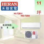好購物 Good Shopping【HERAN 禾聯】11 坪 定頻分離式冷氣 一對一 定頻單冷空調 HI-72B1/HO-725A