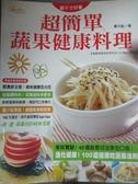 【書寶二手書T6/養生_YBH】超簡單蔬果健康料理_鄭元魁