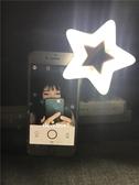 日本cancam手機自拍直播抖音神器星星補光燈美瞳美顏愛心瘦臉燈