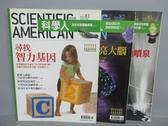 【書寶二手書T3/雜誌期刊_PES】科學人_81~83期間_共3本合售_尋找智力基因等