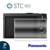 【STC】9H鋼化玻璃保護貼 - 專為Panasonic LX10 觸控式相機螢幕設計