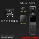 ◆亮面鏡頭保護貼 DJI OSMO Po...