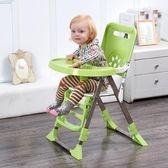 多功能兒童餐椅 便攜可折疊 寶寶餐椅子 嬰兒吃飯bb凳 酒店 可調節BL 免運直出 交換禮物