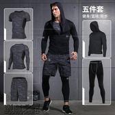 新年鉅惠 健身服男套裝五件套短袖緊身衣健身房速干跑步運動套裝籃球訓練服