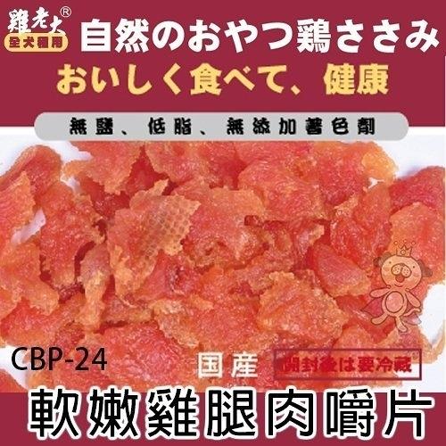 *King Wang*【下殺活動】雞老大《犬用零食-軟嫩雞胸肉嚼片》100g【CBP-24】