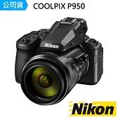 加送原廠電池(共2顆) +128g+相機側背包+腳架+清潔組 Nikon COOLPIX P950 (公司貨)