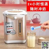 調奶機 智慧自動恒溫調奶器寶寶嬰兒沖奶粉機恒溫保溫熱水壺泡奶器沖奶機  mks年終尾牙