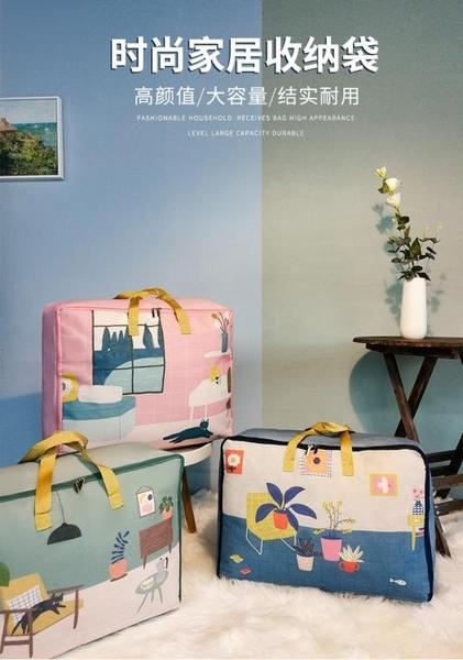 收納包 收納袋子大容量整理袋超大衣物被子收納搬家打包四件套手提行李袋 曼慕