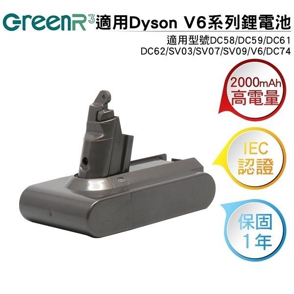 GreenR3金狸 適用Dyson DC58/DC59/DC61/DC62/SV03/SV07/SV09/V6/DC74 吸塵器鋰電池2000mAh