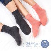 厚襪子男羊毛襪子女加厚冬季刷毛保暖長襪中筒棉質韓版冬襪秋冬款
