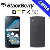 【T Phone黑莓機專賣店】BLACKBERRY 黑莓機 DTEK50 最新黑莓手機 支援ANDROID系統