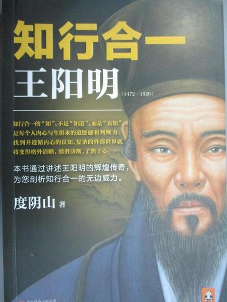 【書寶二手書T7/哲學_OHA】知行合-王陽明(1472-1529)_度陰山