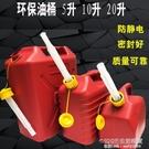 塑料防爆油桶20升汽車備用油箱5L10汽油桶裝酒水食用油桶 1995生活雜貨NMS
