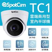SpotCam TC1 室內型日夜兩用3MP寬動態高畫質球型網路攝影機
