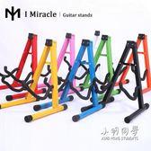 民謠 古典 木琴 電吉他 貝斯 摺疊吉他架 通用琴架 NMS 小明同學