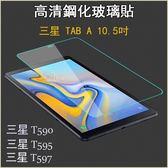 平板鋼化膜 三星 Galaxy Tab A 10.5 T590 T595 玻璃貼 9H防爆鋼化膜 超強防護 螢幕保護貼