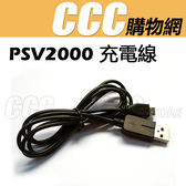 Sony PSV2000 數據線 USB充電線 傳輸線
