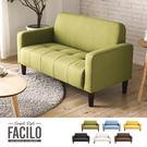 雙人沙發 FACILO法西羅。舒適雙人布沙發/DIY沙發 -6色 / MODERN DECO