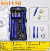 銳爾iphone6 螺絲刀修理套裝華為三星蘋果手機數碼維修拆機工具古梵希
