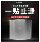 【SG376】5公分寬 丁基膠帶 (加厚1.2mm)5米長 防水卷材彩鋼瓦防水膠帶創可貼非固化房屋補漏膠帶