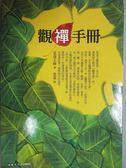 【書寶二手書T5/宗教_KDU】觀禪手冊_雷迪大師