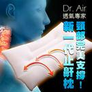 《Dr.Air透氣專家》新感覺 透氣止鼾...