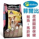 ◆MIX米克斯◆澳洲菲爾比 天然狗糧皮膚關節保健配方成犬適用 (鮭魚+馬鈴薯) 2.5kg