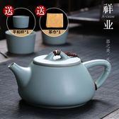 汝窯茶壺陶瓷汝窯茶具小茶壺開片汝瓷功夫茶具紅茶泡茶壺倒把西施
