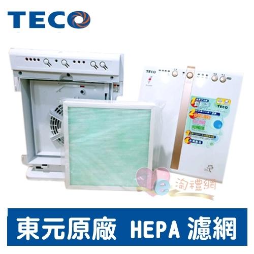 《淘禮網》東元 負離子空氣清淨機 NN1601BD