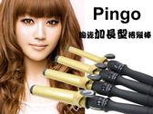 Pingo品工 台灣全新二代黃金陶瓷加長型電棒捲 4種尺寸【特價】★beauty pie★