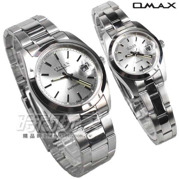 OMAX 情人對錶 時尚城市圓錶 銀色不銹鋼帶 藍寶石水晶 對錶 日期視窗 OM4003銀大+OM4003銀小