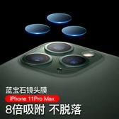 鏡頭貼  iPhone11ProMax鏡頭膜蘋果11後攝像頭保護圈11maxpro手機全屏覆蓋iphonexsmax鋼化膜xs相機框p 3色