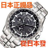 免運費 日本正規貨 公民 ATTESA 直飛 太陽能電波手錶 男士手錶 AT 9091-51H