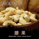 【屏聚美食】腰果(220±5克)...