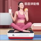 【X-BIKE 晨昌】全身垂直律動機/智能遙控款 緩解疲勞輕運動 (不打滑抬面/吸盤穩定底座) MAS-Z250
