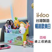 ikloo 可愛4 格桌上收納盒置物盒收納盒桌面收納辦公收納小物收納【SV4054 】BO 雜貨