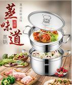 蒸鍋 蒸鍋家用湯鍋雙層一鍋兩用電磁爐燃氣不銹鋼26cm 歐萊爾藝術館