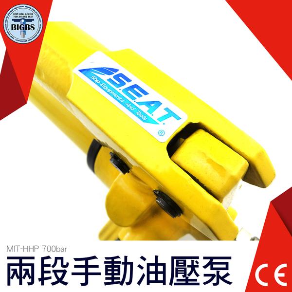 利器五金 千斤頂 油壓幫補 手動幫補 工業用 油壓缸 接頭 手動 泵浦 兩段式 HHP
