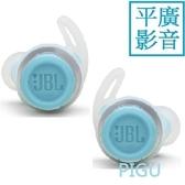 平廣 送袋 JBL Reflect Flow 淺藍色 耳機 真無線 台灣公司貨保1年 耳道式 快充 最長續30小時