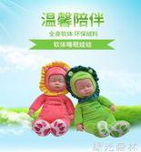 塑膠娃娃 仿真睡眠娃娃嬰兒軟膠安撫陪睡毛絨洋娃娃兒童布娃娃會唱歌的娃娃 綠光森林