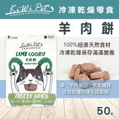 【毛麻吉寵物舖】KIWIPET 天然零食 貓咪冷凍乾燥系列 羊肉餅 50g 寵物零食/貓零食