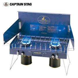 Captain Stag 鹿牌 M-8249 雙口爐 (電子點火) 藍 64*33*49cm 爐具 露營 瓦斯爐