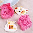 3D餅乾月餅模  舞獅福袋   2入組餅乾模具  想購了超級小物