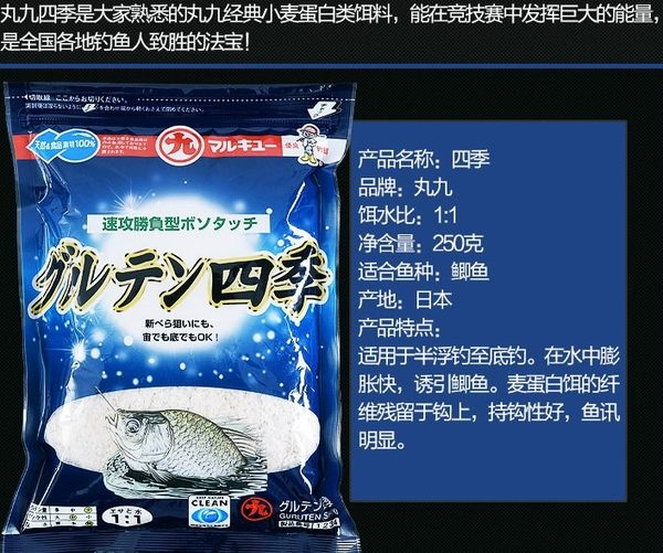 [協貿國際]  四季丸3大黃鯽魚餌