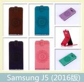 Samsung 三星 J5 (2016版) 壓花上下開皮套 磁吸 皮套 手機殼 手機包 保護殼 手機套 外殼 背殼