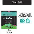 ZEAL岦歐〔鱒魚配方,犬糧,6.5磅〕