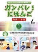 (二手書)加油!日本語(1)