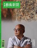 亞洲藝術新聞 8月號/2018 第163期
