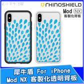 犀牛盾 Mod NX 客製化透明背板 iPhone ixs max ixr ix i8 i7 防摔保護殼 背板 手繪水彩 孔雀羽滴